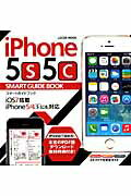 iPhone5s5c SMART GUIDE BOOK