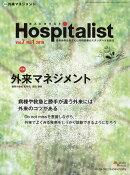 Hospitalist(Vol.6-No.1)