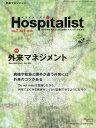 Hospitalist(Vol.6-No.1) 外来マネジメント [ 金城 紀与史 ]