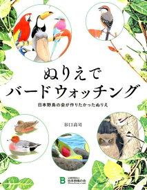 ぬりえでバードウォッチング 日本野鳥の会が作りたかったぬりえ [ 谷口高司 ]