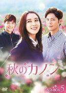 【予約】秋のカノン DVD-BOX5