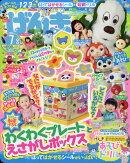 げんき 2018年 07月号 [雑誌]