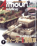 Armour Modelling (アーマーモデリング) 2018年 07月号 [雑誌]