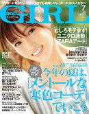 and GIRL (アンドガール) 2018年 07月号 [雑誌]