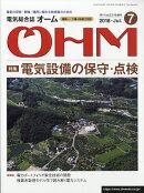 OHM (オーム) 2018年 07月号 [雑誌]