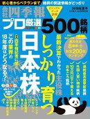 別冊 会社四季報 プロ500銘柄 2018年 3集・夏号 [雑誌]