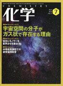 化学 2018年 07月号 [雑誌]