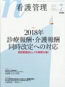 看護管理 2018年 07月号 [雑誌]