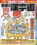 季節の漢字道 2018年 07月号 [雑誌]