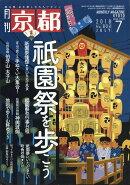 月刊 京都 2018年 07月号 [雑誌]