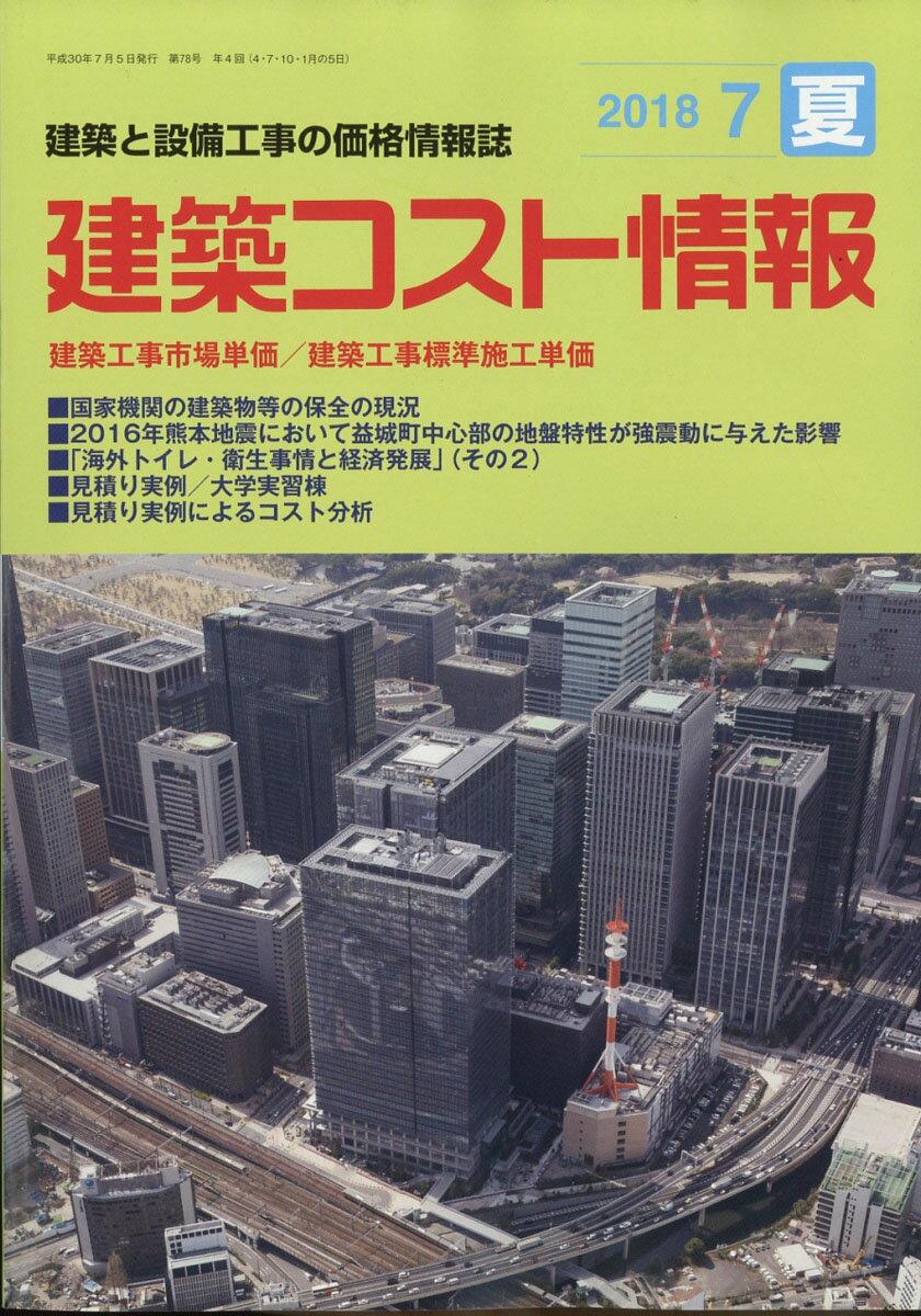 建築コスト情報 2018年 07月号 [雑誌]