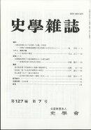 史学雑誌 2018年 07月号 [雑誌]
