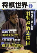 将棋世界 2018年 07月号 [雑誌]