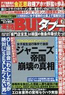 実話BUNKA (ブンカ) タブー 2018年 07月号 [雑誌]