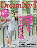 Dream Navi (ドリームナビ) 2018年 07月号 [雑誌]
