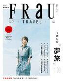 FRaU (フラウ) 2018年 07月号 [雑誌]