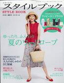 ミセスのスタイルブック 2018年 07月号 [雑誌]