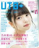 【楽天ブックス限定特典付き】UTB+ (アップ トゥ ボーイ プラス) vol.44