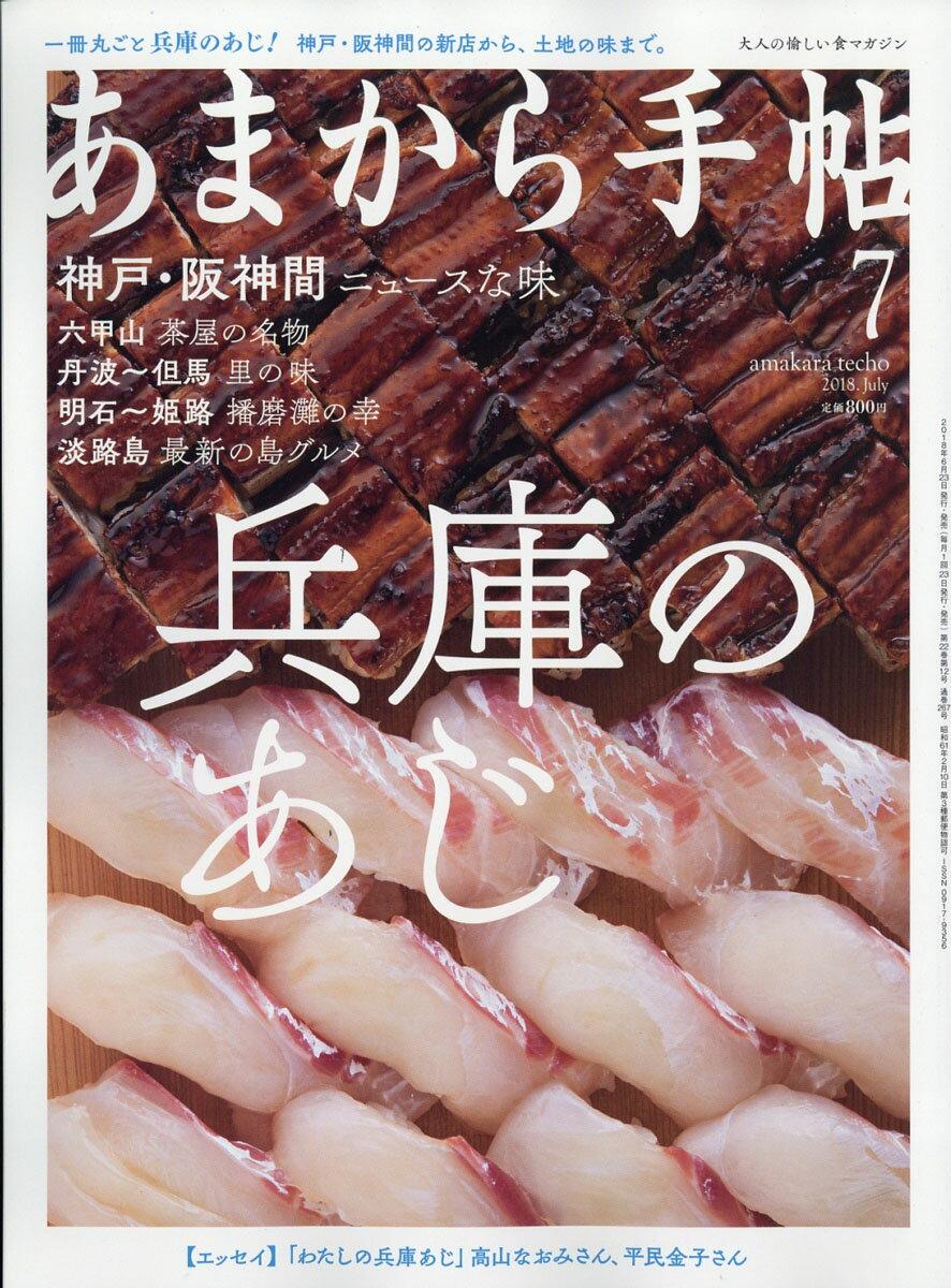 あまから手帖 2018年 07月号 [雑誌]