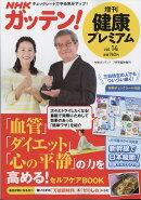 NHKためしてガッテン増刊 健康プレミアム Vol.14 2018年 07月号 [雑誌]