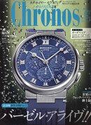 Chronos (クロノス) 日本版 2018年 07月号 [雑誌]
