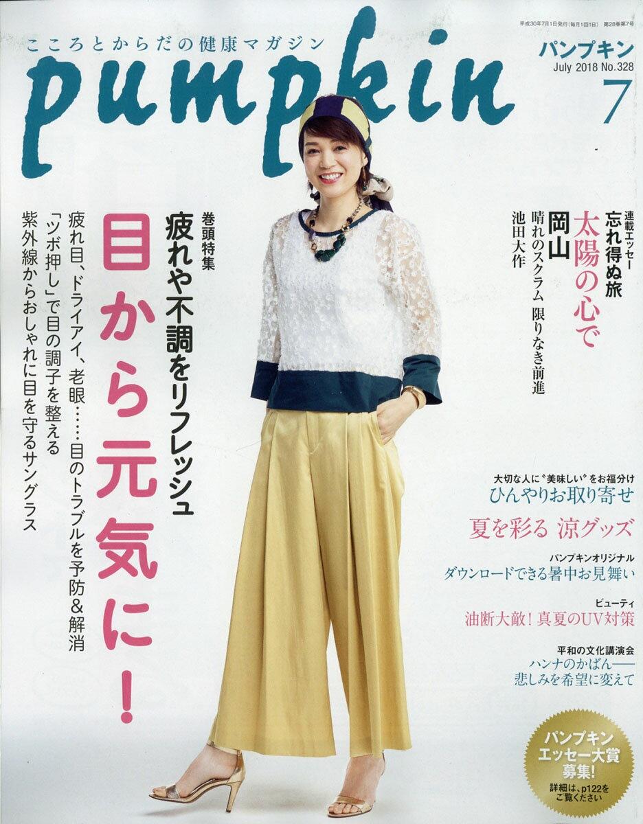 pumpkin (パンプキン) 2018年 07月号 [雑誌]