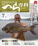 月刊 へら専科 2018年 07月号 [雑誌]