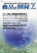 食品と開発 2018年 07月号 [雑誌]