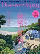 Discover Japan (ディスカバー・ジャパン) 2018年 07月号 [雑誌]