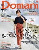 Domani (ドマーニ) 2018年 07月号 [雑誌]