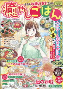 増刊 for Mrs. SPECIAL (フォアミセス スペシャル)癒やしご飯 2018年 07月号 [雑誌]