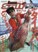 Lure magazine salt (ルアーマガジン・ソルト) 2018年 07月号 [雑誌]