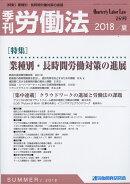 季刊 労働法 2018年 07月号 [雑誌]