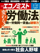 エコノミスト 2018年 7/17号 [雑誌]