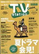 TV station (テレビステーション) 関西版 2018年 7/21号 [雑誌]