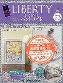 隔週刊 リバティプリントでハンドメイド 2018年 7/3号 [雑誌]