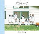 太陽ノック (CD+DVD Type-B)