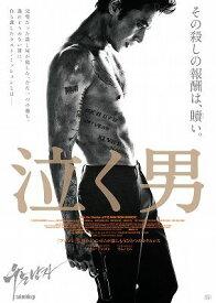 泣く男【Blu-ray】 [ チャン・ドンゴン ]