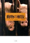 動物の解放改訂版