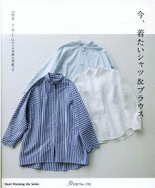 今、着たいシャツ&ブラウス (Heart Warming Life Series)
