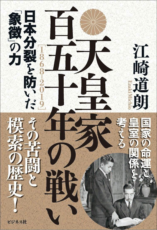 天皇家 百五十年の戦い [ 江崎道朗 ]