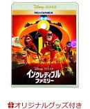 【楽天ブックス限定グッズ】インクレディブル・ファミリー MovieNEX(アクリルパネル(台座)+ディズニー・ピクサー台…