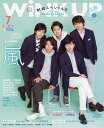 Wink up (ウィンク アップ) 2018年 07月号 [雑誌]