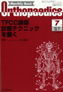 Orthopaedics (オルソペディクス) 2018年 07月号 [雑誌]