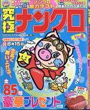 究極ナンクロ Vol.4 2018年 07月号 [雑誌]