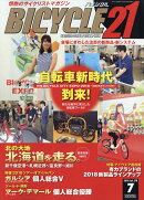 BICYCLE21 (バイシクル21) Vol.178 2018年 07月号 [雑誌]