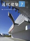 近代建築 2018年 07月号 [雑誌]
