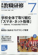 教職研修 2018年 07月号 [雑誌]