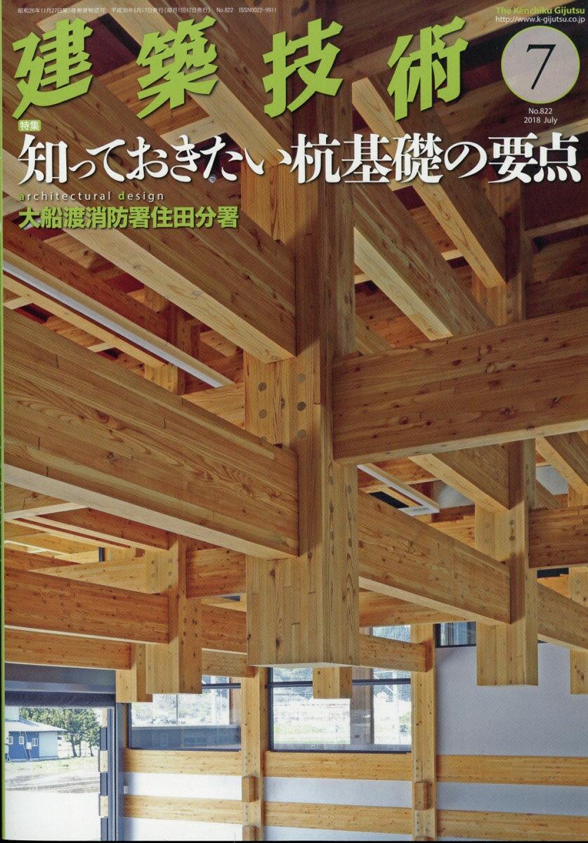 建築技術 2018年 07月号 [雑誌]