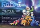 Febri (フェブリ) Vol.49 2018年 07月号 [雑誌]